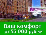 Комфортабельный ЖК «Эдельвейс-Комфорт» Готовые квартиры в Балашихе.